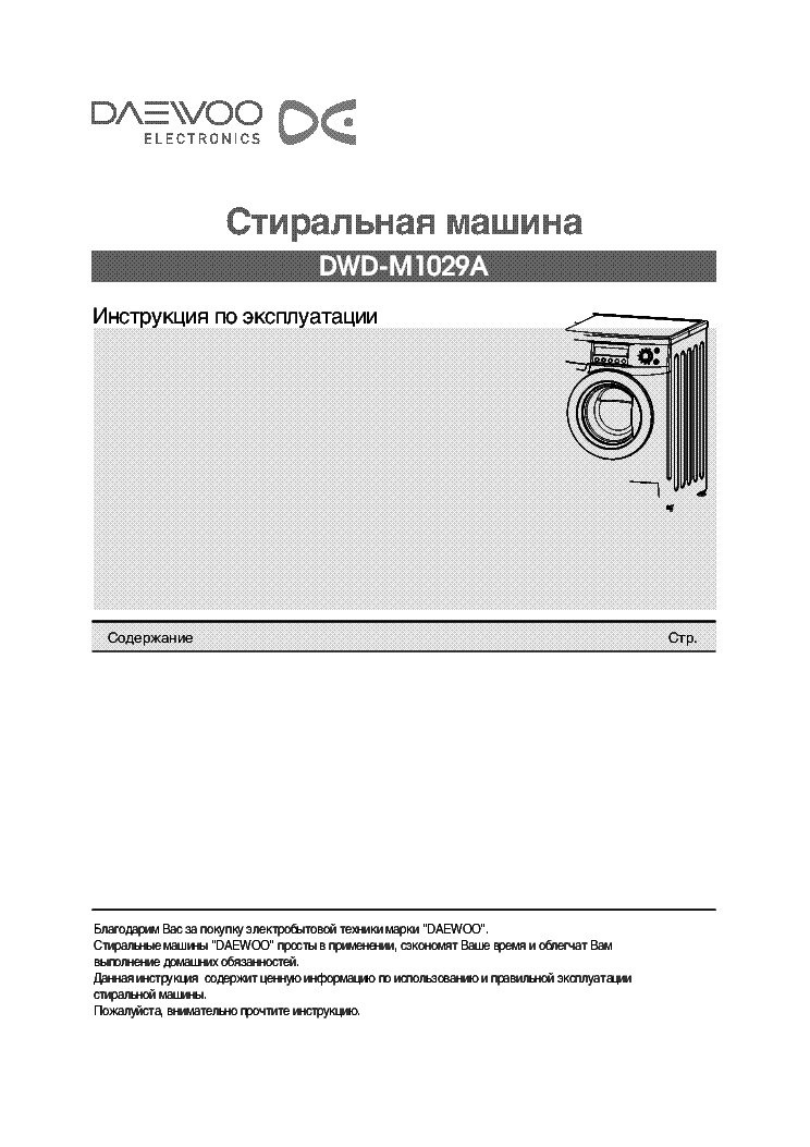 washing machine daewoo user manual